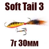 Soft Tail 30 мм